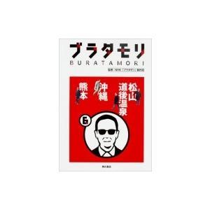 ブラタモリ 6 松山・道後温泉・沖縄・熊本 / NHKブラタモリ制作班  〔本〕