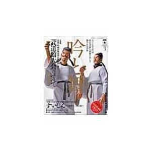 吟と舞 Vol.3 Kaziムック / 日本吟剣詩舞振興会  〔ムック〕
