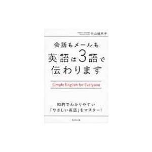 発売日:2016年10月 / ジャンル:語学・教育・辞書 / フォーマット:本 / 出版社:ダイヤモ...
