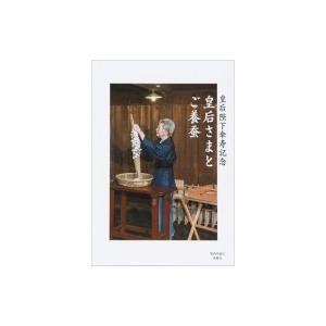 皇后さまとご養蚕 皇后陛下傘寿記念 / 扶桑社  〔本〕