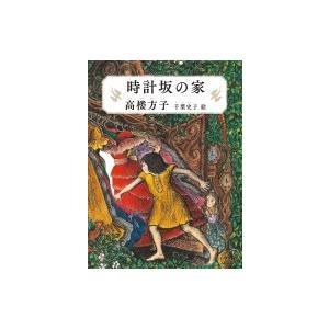 時計坂の家 福音館創作童話シリーズ / 高楼方子  〔単行本〕