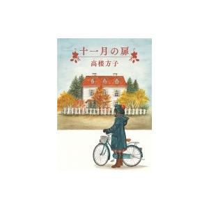 十一月の扉 福音館創作童話シリーズ / 高楼方子  〔単行本〕