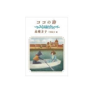 ココの詩 福音館創作童話シリーズ / 高楼方子  〔単行本〕