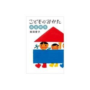 こどものみかた春夏秋冬 福音館の単行本 / 柴田愛子  〔本〕