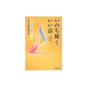 いのち輝くいい話 2 / 日本看護協会  〔本〕
