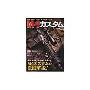 M4カスタム -M4カービンカスタム完全ガイド- ホビージャパンMOOK / ホビージャパン(Hobby JAPAN)編集部  〔ムック〕 hmv