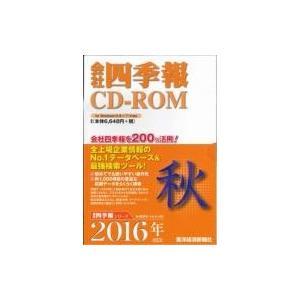 会社四季報CD-ROM 2016年4集 秋号 / 書籍  〔単行本〕