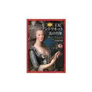最新 王妃マリー・アントワネット美の肖像 / 世界文化社  〔本〕