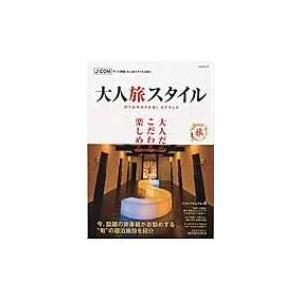 大人旅スタイル Kaziムック / 雑誌  〔ムック〕