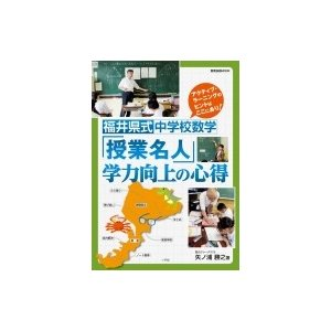 福井県式中学校数学「授業名人」学力向上の心得 アクティブ・ラーニングのヒントはここにあり!:  教育技術|hmv