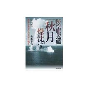 防空駆逐艦「秋月」爆沈す 海軍予備士官の太平洋戦争 光人社NF文庫 / 山本平弥  〔文庫〕