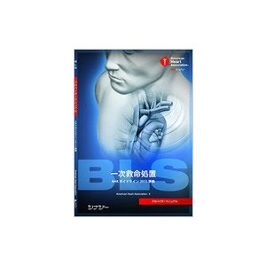 BLSプロバイダーマニュアル AHAガイドライン2015 準拠 / アメリカ心臓協会  〔全集・双書...
