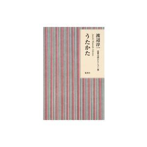 うたかた 渡辺淳一恋愛小説セレクション / 渡辺淳一  〔本...