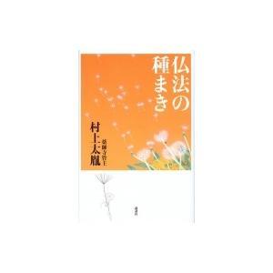 仏法の種まき / 村上太胤  〔本〕