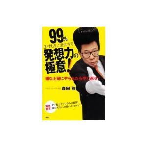 発売日:2017年02月 / ジャンル:社会・政治 / フォーマット:本 / 出版社:講談社 / 発...
