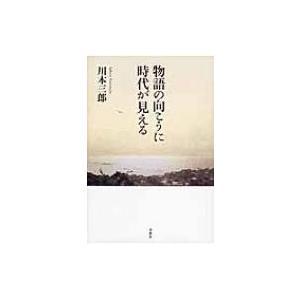 発売日:2016年10月 / ジャンル:文芸 / フォーマット:本 / 出版社:春秋社 / 発売国:...
