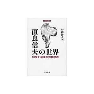 発売日:2016年11月 / ジャンル:哲学・歴史・宗教 / フォーマット:全集・双書 / 出版社:...