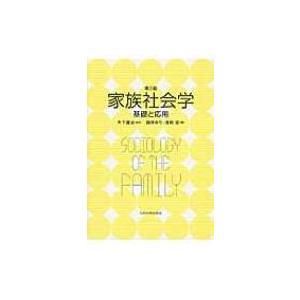家族社会学 基礎と応用 / 木下謙治  〔本〕|hmv