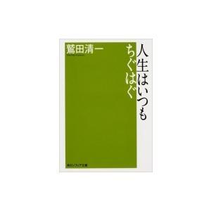 人生はいつもちぐはぐ 角川ソフィア文庫 / 鷲田清一  〔文庫〕