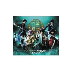 ミュージカル『刀剣乱舞』 〜幕末天狼傳〜 〔B...の関連商品7