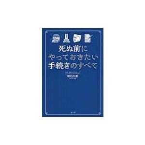 発売日:2016年10月 / ジャンル:実用・ホビー / フォーマット:本 / 出版社:水王舎 / ...