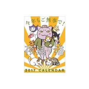 夜廻り猫カレンダー 2017年 卓上タイプ / 深谷かほる ...