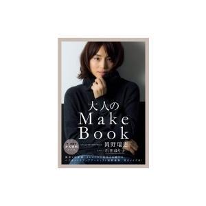 大人のMake Book / 岡野瑞恵 〔本〕