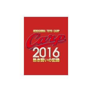 広島東洋カープ / 2016カープ熱き闘いの記録 V7記念特別版  〔DVD〕
