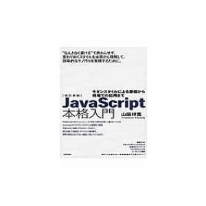 JavaScript本格入門 改訂新版 / 山田祥寛  〔本〕