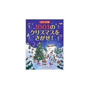 ポケット版 1001のクリスマスをさがせ! / アレックス・フリス  〔絵本〕