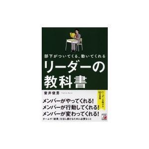 部下がついてくる、動いてくれるリーダーの教科書 アスカビジネス / 室井俊男  〔本〕 hmv