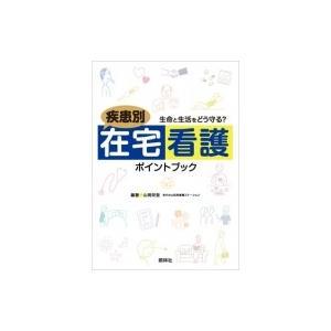 発売日:2016年10月 / ジャンル:物理・科学・医学 / フォーマット:本 / 出版社:照林社 ...