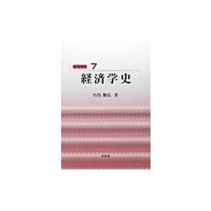 経済学史 経済学教室 / 川俣雅弘  〔全集・双書〕|hmv