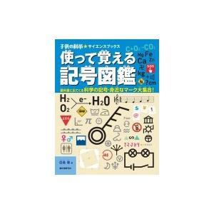 発売日:2016年12月 / ジャンル:物理・科学・医学 / フォーマット:全集・双書 / 出版社:...