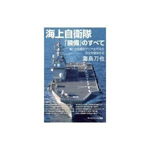 海上自衛隊「装備」のすべて 厳しさを増すアジア太平洋の安全を確保する サイエンス・アイ新書 / 毒島刀也