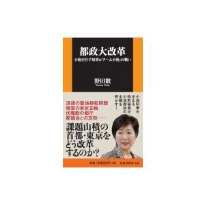 都政大改革 小池百合子知事 & 「チーム小池」の戦い...