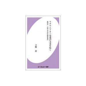 リチウムイオン電池が未来を拓く CMC BOOKS / 吉野彰  〔新書〕