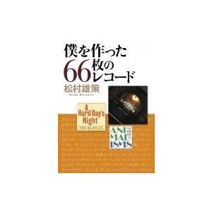 僕を作った66枚のレコード / 松村雄策  〔本〕|hmv
