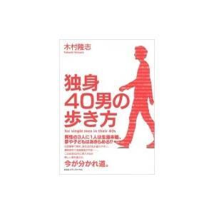 独身40男の歩き方 / 木村隆志  〔本〕...