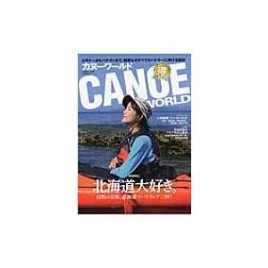 カヌーワールド Vol.13 Kaziムック / 雑誌  〔ムック〕