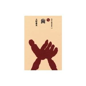 歯 ものと人間の文化史 / 大野粛英  〔全集・双書〕