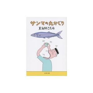 サンマの丸かじり 文春文庫 / 東海林さだお ショウジサダオ...