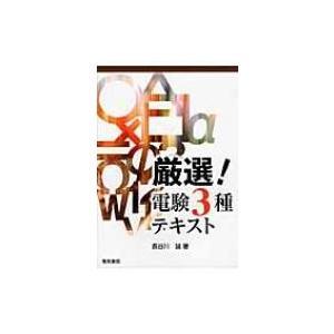 発売日:2016年11月 / ジャンル:建築・理工 / フォーマット:本 / 出版社:電気書院 / ...