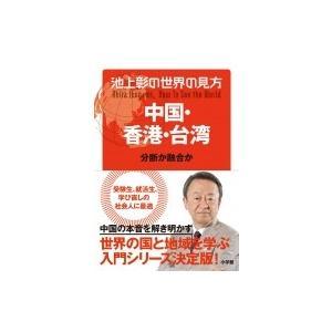 発売日:2016年11月 / ジャンル:文芸 / フォーマット:本 / 出版社:小学館 / 発売国:...
