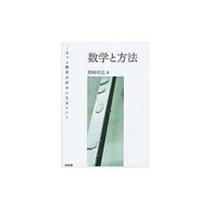 発売日:2016年10月 / ジャンル:物理・科学・医学 / フォーマット:本 / 出版社:東京図書...