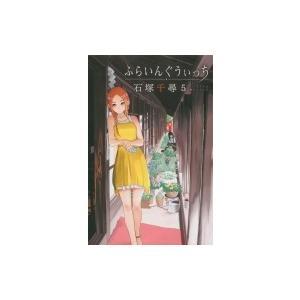 発売日:2016年11月 / ジャンル:コミック / フォーマット:コミック / 出版社:講談社 /...
