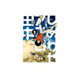 発売日:2016年11月 / ジャンル:コミック / フォーマット:コミック / 出版社:小学館 /...
