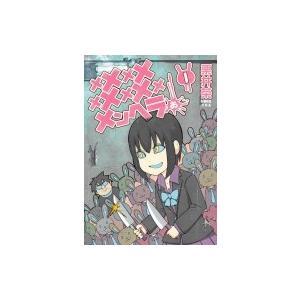 メメメメメメメメメメンヘラぁ… 1 ヤングガンガンコミックス / 栗井茶  〔コミック〕