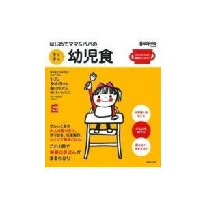 はじめてママ  &  パパのすくすく幼児食 実用No.1シリーズ / 牧野直子  〔本〕|hmv
