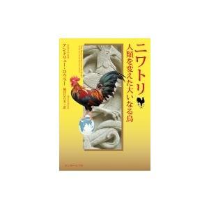 ニワトリ 人類を変えた大いなる鳥 / アンドリュー・ロウラー  〔本〕